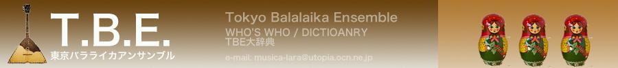 バラライカの歴史